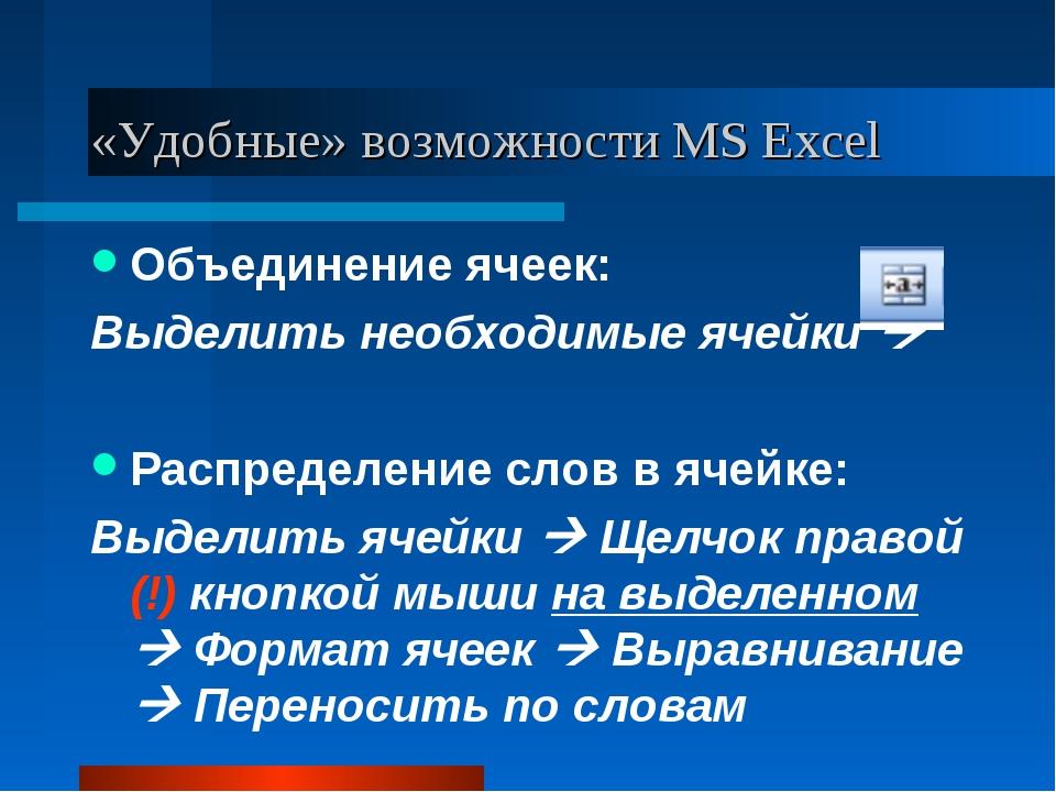 «Удобные» возможности MS Excel Объединение ячеек: Выделить необходимые ячейки...