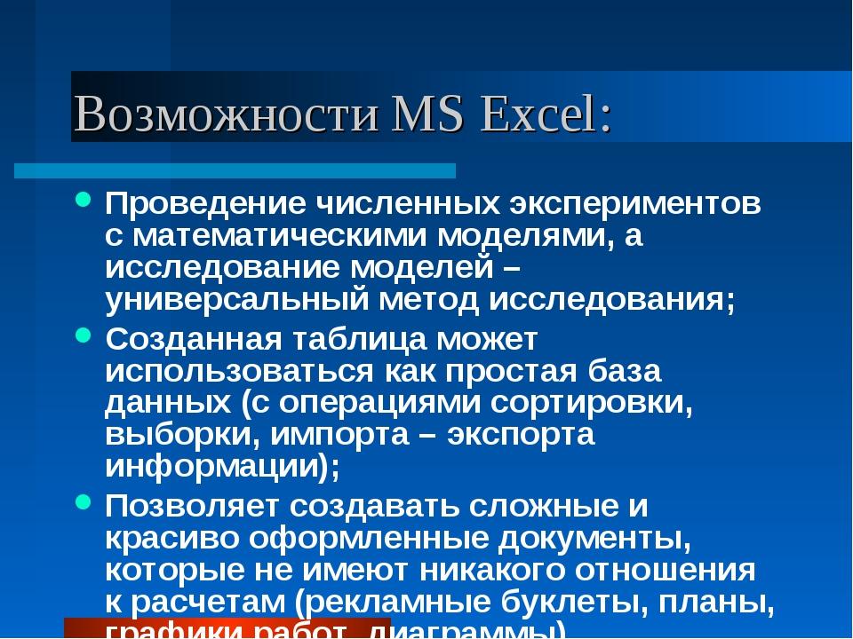 Возможности MS Excel: Проведение численных экспериментов с математическими мо...