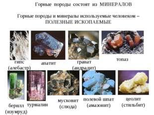 апатит мусковит (слюда) берилл (изумруд) гипс (алебастр) гранат (андрадит) то