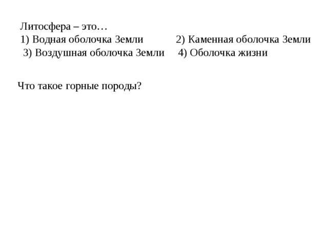 Что такое горные породы? Литосфера – это… 1) Водная оболочка Земли 2) Каменна...