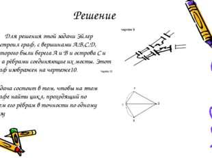 Решение Для решения этой задачи Эйлер построил граф, с вершинами А,В,С,Д, кот