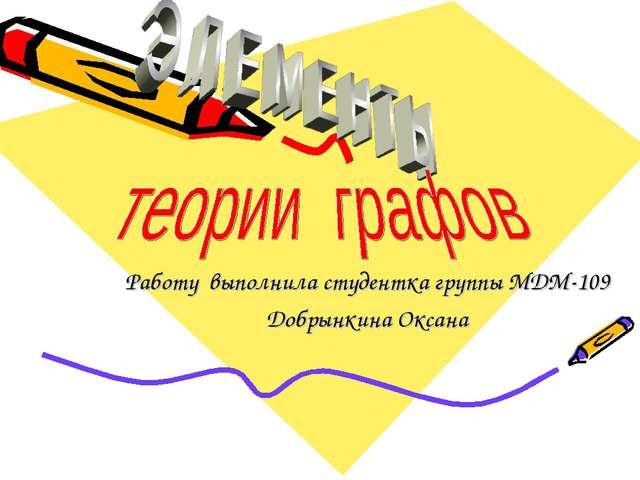 Работу выполнила студентка группы МДМ-109 Добрынкина Оксана