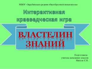 МБОУ «Зарубинская средняя общеобразовательная школа» Подготовила: учитель нач