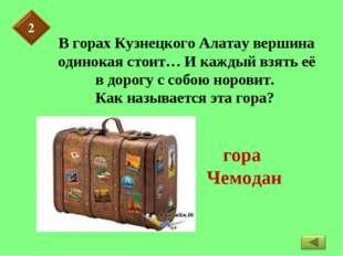 В горах Кузнецкого Алатау вершина одинокая стоит… И каждый взять её в дорогу