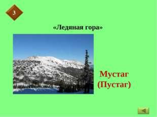 «Ледяная гора»