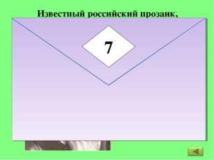 Известный российский прозаик, лауреат Государственных премий, уроженец города
