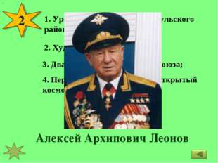 2 1. Уроженец с. Листвянка Тисульского района; 2. Художник; 3. Дважды Герой С