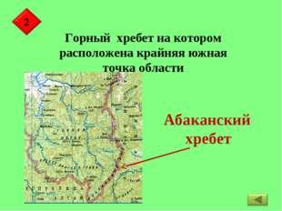 Горный хребет на котором расположена крайняя южная точка области
