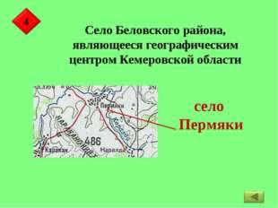 Село Беловского района, являющееся географическим центром Кемеровской области