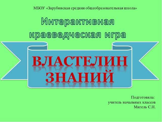 МБОУ «Зарубинская средняя общеобразовательная школа» Подготовила: учитель нач...