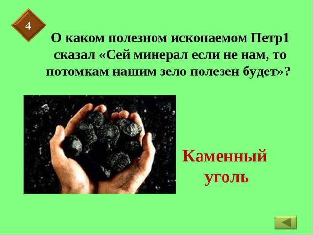 О каком полезном ископаемом Петр1 сказал «Сей минерал если не нам, то потомка...