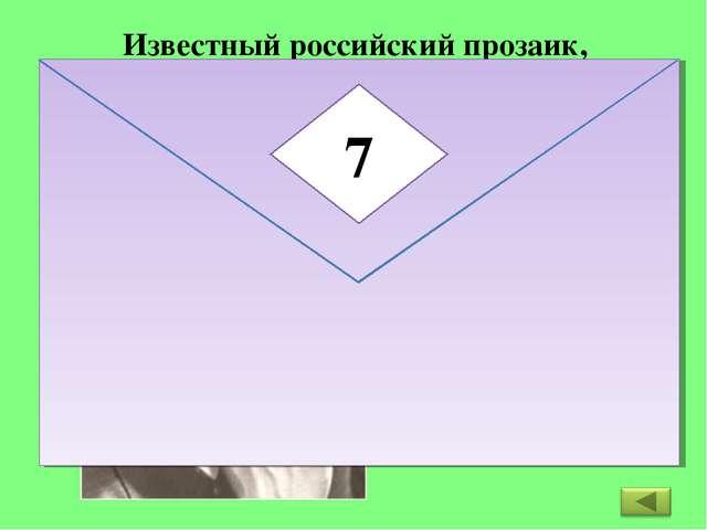 Известный российский прозаик, лауреат Государственных премий, уроженец города...