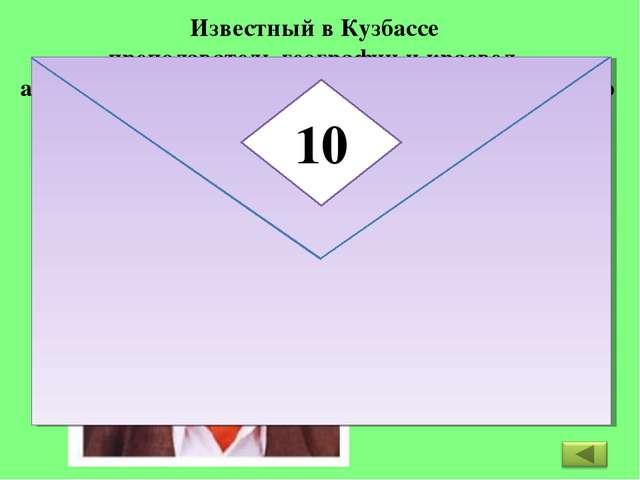 Известный в Кузбассе преподаватель географии и краевед, автор учебных пособий...