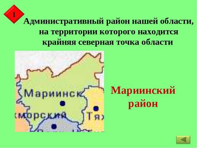 Административный район нашей области, на территории которого находится крайня...