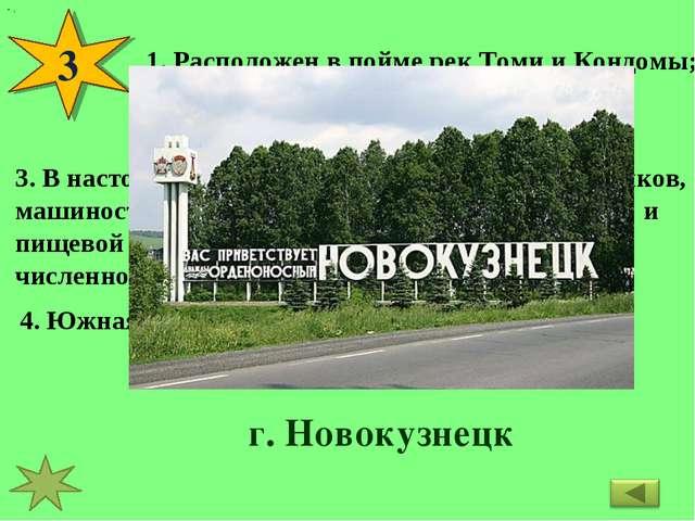 3 1. Расположен в пойме рек Томи и Кондомы; 2. Звание город получил в 1622год...