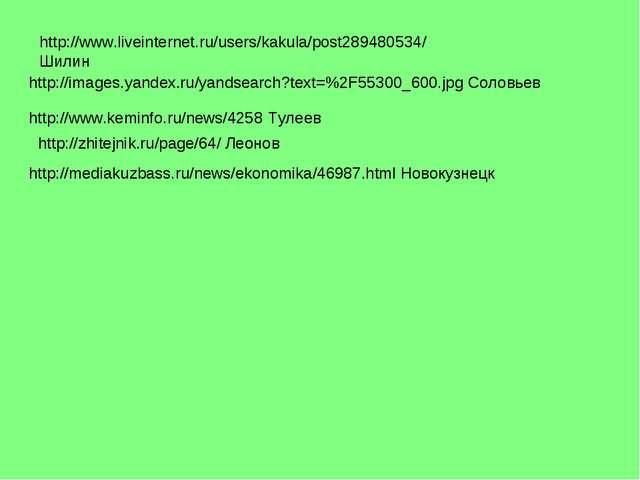 http://www.liveinternet.ru/users/kakula/post289480534/ Шилин http://images.ya...