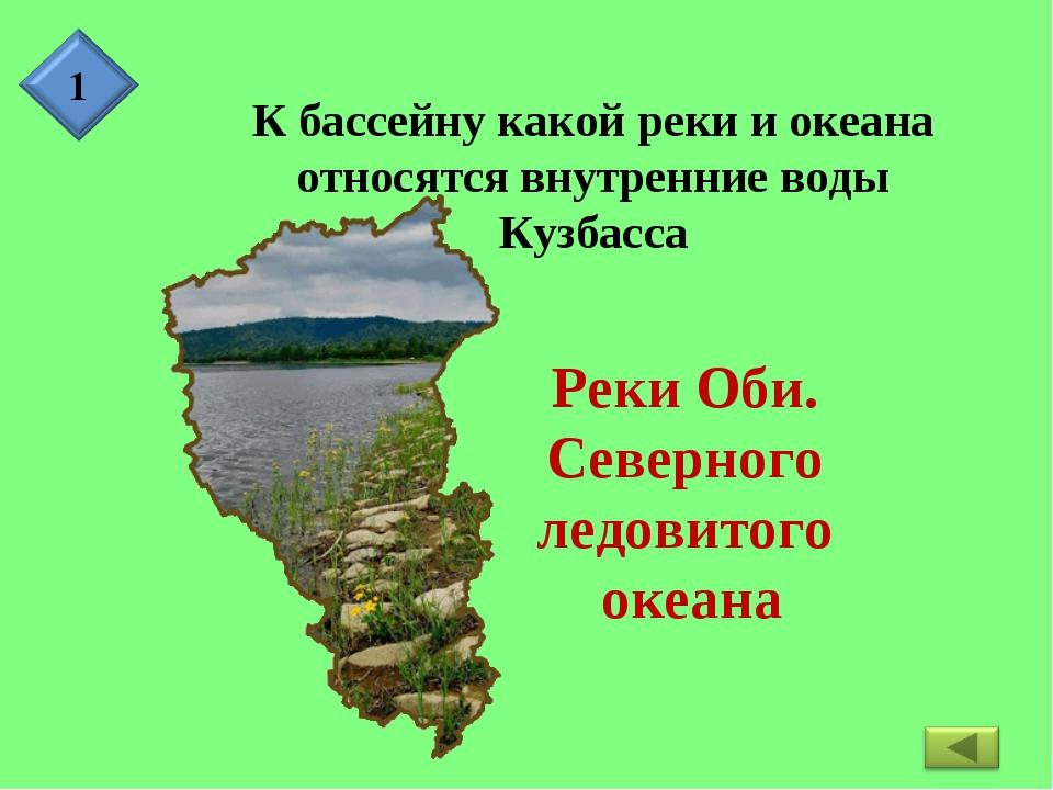 К бассейну какой реки и океана относятся внутренние воды Кузбасса