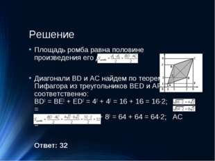 Решение Площадь ромба равна половине произведения его диагоналей: Диагонали B