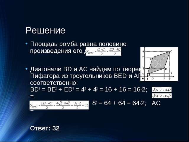 Решение Площадь ромба равна половине произведения его диагоналей: Диагонали B...