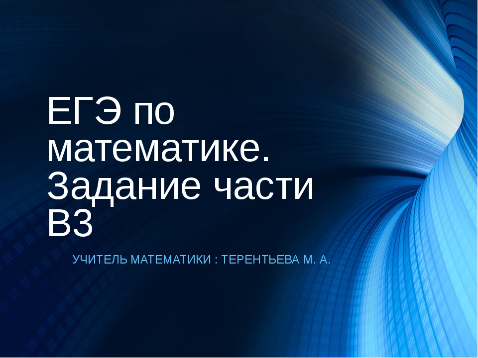 ЕГЭ по математике. Задание части B3 УЧИТЕЛЬ МАТЕМАТИКИ : ТЕРЕНТЬЕВА М. А.