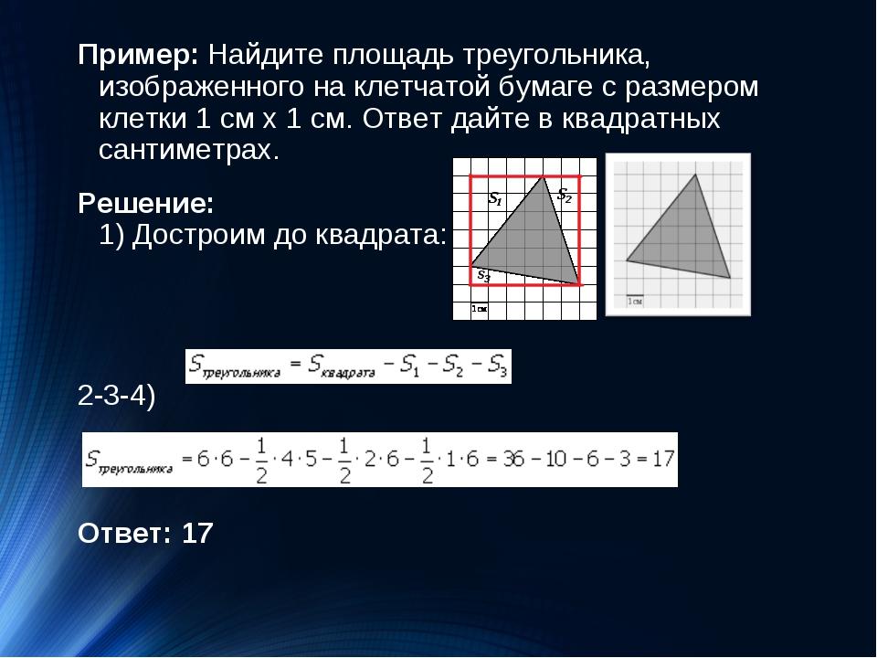 Пример:Найдите площадь треугольника, изображенного на клетчатой бумаге с раз...