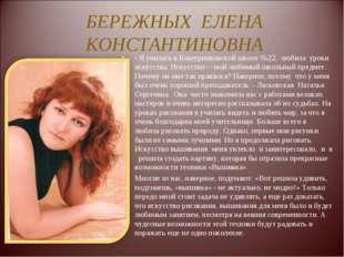 БЕРЕЖНЫХ ЕЛЕНА КОНСТАНТИНОВНА - Я училась в Кошурниковской школе №22, любила