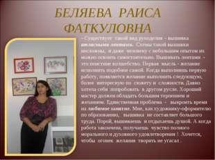 БЕЛЯЕВА РАИСА ФАТКУЛОВНА - Существует такой вид рукоделия – вышивка атласным