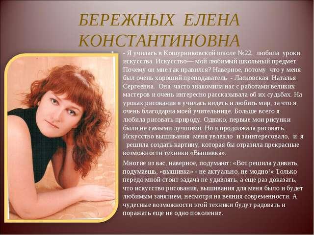 БЕРЕЖНЫХ ЕЛЕНА КОНСТАНТИНОВНА - Я училась в Кошурниковской школе №22, любила...