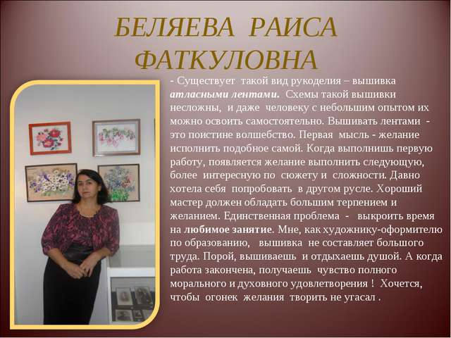 БЕЛЯЕВА РАИСА ФАТКУЛОВНА - Существует такой вид рукоделия – вышивка атласным...