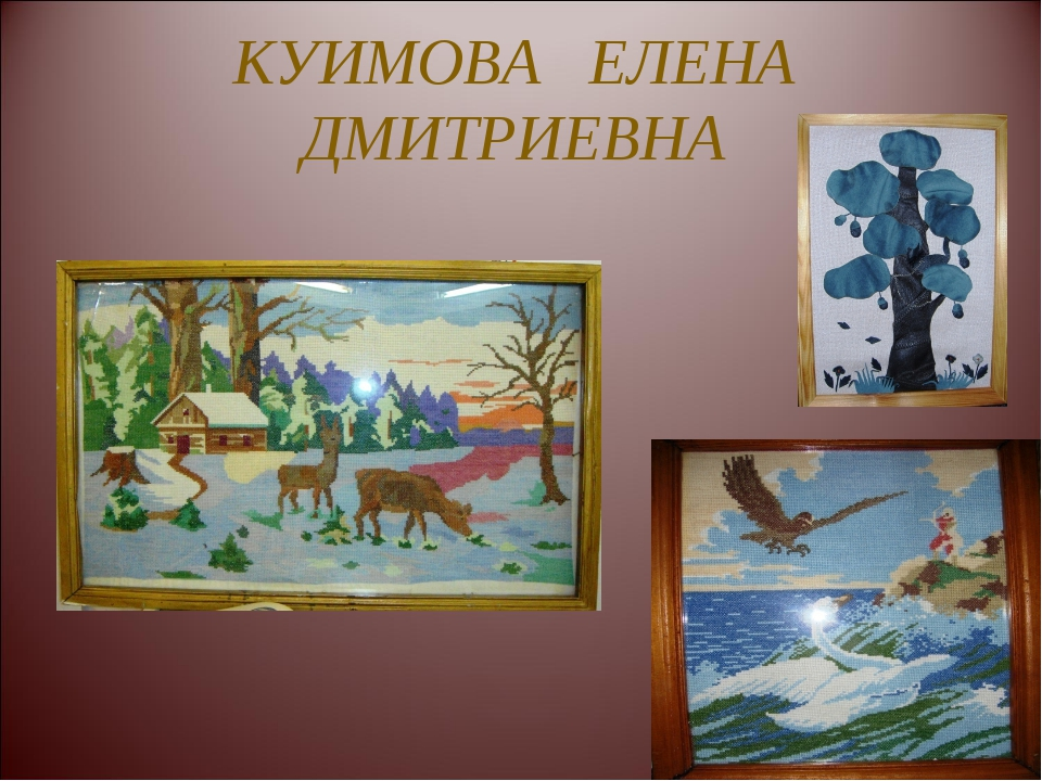 КУИМОВА ЕЛЕНА ДМИТРИЕВНА