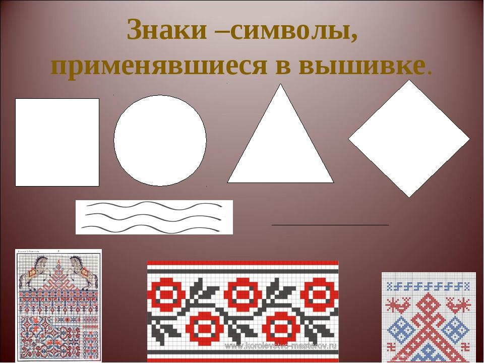Знаки –символы, применявшиеся в вышивке.