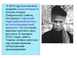В 1970 году она окончила среднюю школу-интернат в поселке Аксарка Приуральск