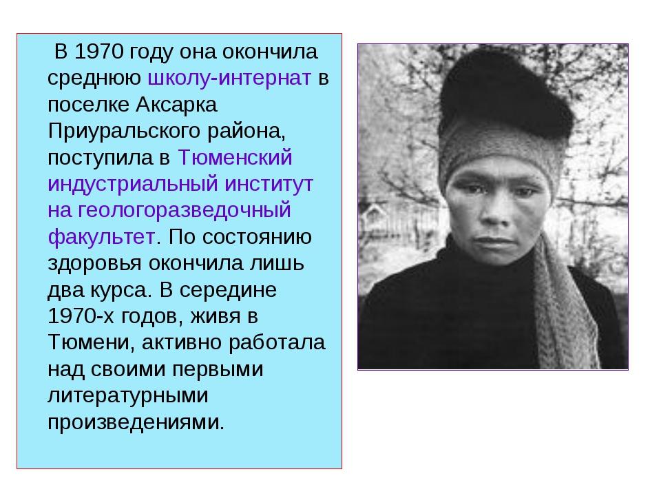 В 1970 году она окончила среднюю школу-интернат в поселке Аксарка Приуральск...