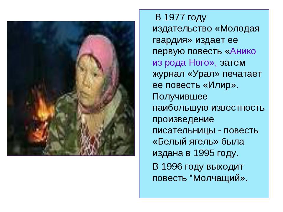 В 1977 году издательство «Молодая гвардия» издает ее первую повесть «Анико и...