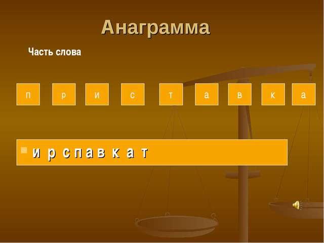 Анаграмма и р с п а в к а т р и с т а в к а п Часть слова