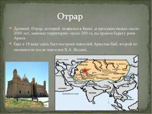 Древний Отрар, который появился в 8веке ,и просуществовал около 2000 лет, зан