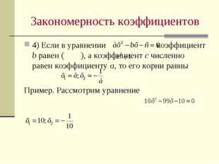 Закономерность коэффициентов 4) Если в уравнении коэффициент b равен ( ), а к