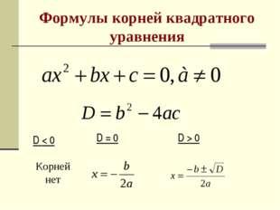 D < 0 Корней нет D = 0 D > 0 Формулы корней квадратного уравнения