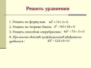 Решить уравнения 1. Решить по формулам: 2. Решить по теореме Виета: 3. Решить