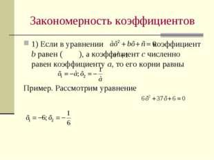 Закономерность коэффициентов 1) Если в уравнении коэффициент b равен ( ), а к