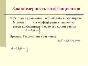 Закономерность коэффициентов 2) Если в уравнении коэффициент b равен ( ), а к