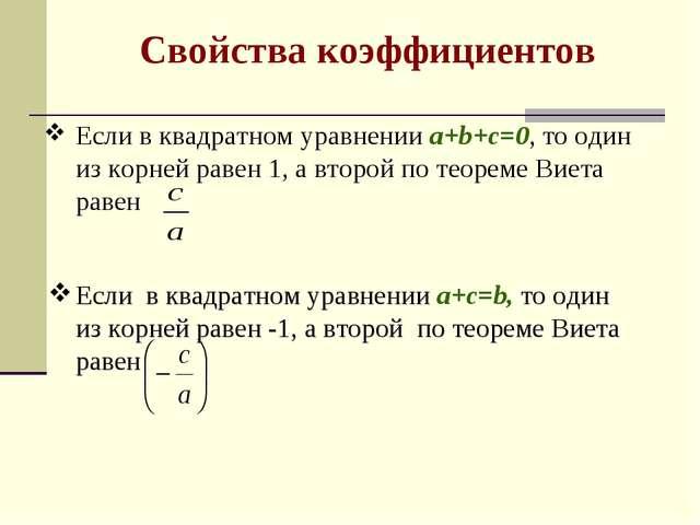 Свойства коэффициентов Если в квадратном уравнении a+b+c=0, то один из корней...