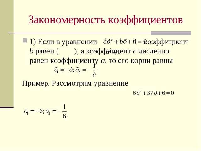 Закономерность коэффициентов 1) Если в уравнении коэффициент b равен ( ), а к...