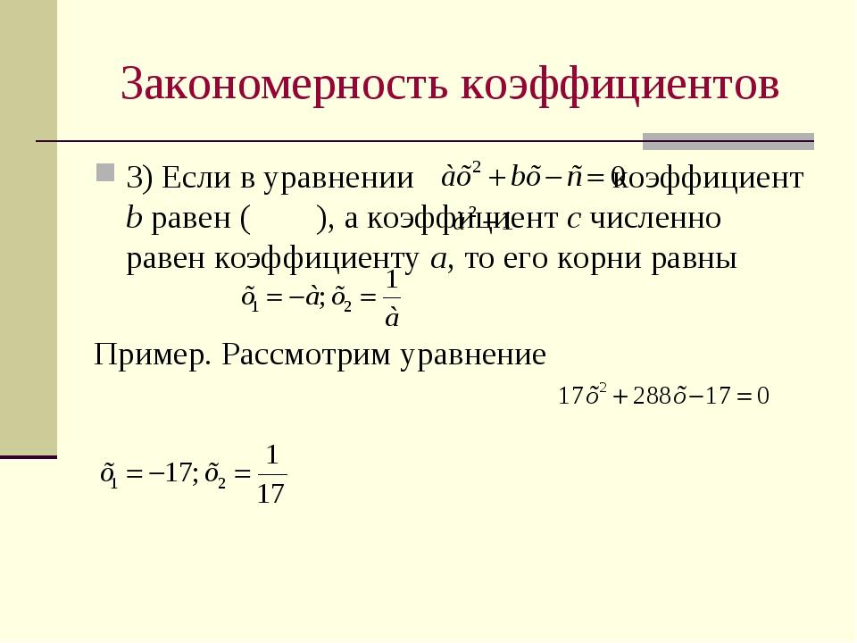 Закономерность коэффициентов 3) Если в уравнении коэффициент b равен ( ), а к...