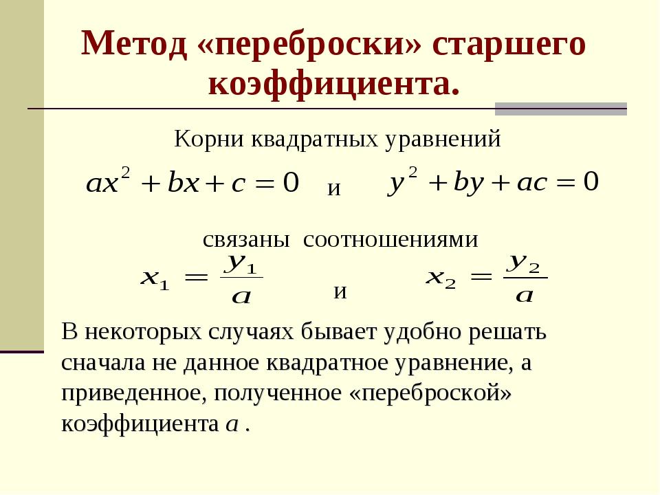 Корни квадратных уравнений и связаны соотношениями и В некоторых случаях быва...