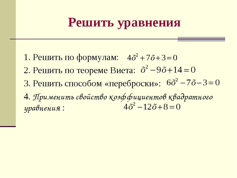 Решить уравнения 1. Решить по формулам: 2. Решить по теореме Виета: 3. Решить...