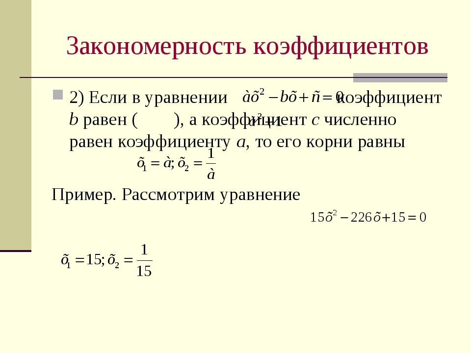 Закономерность коэффициентов 2) Если в уравнении коэффициент b равен ( ), а к...