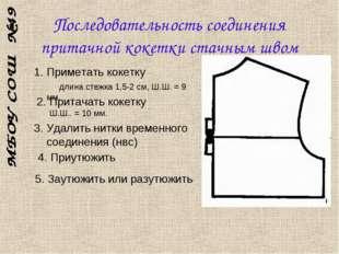 Последовательность соединения притачной кокетки стачным швом 1. Приметать кок