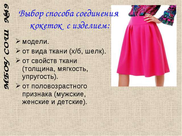 модели. от вида ткани (х/б, шелк). от свойств ткани (толщина, мягкость, упруг...