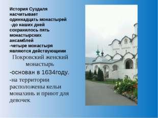 История Суздаля насчитывает одиннадцать монастырей -до наших дней сохранилось